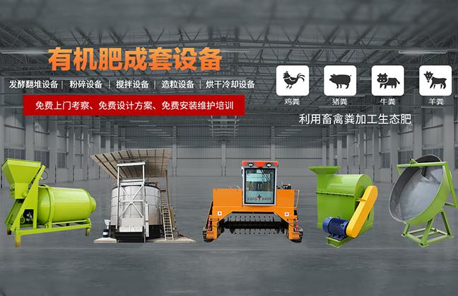 有机肥翻堆机哪种好用?
